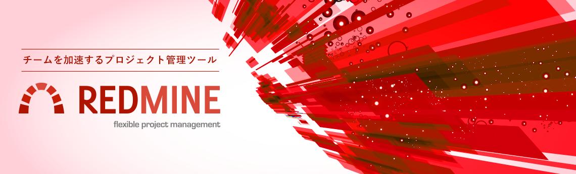 バージョン管理システムとの連携 — Redmine.JP