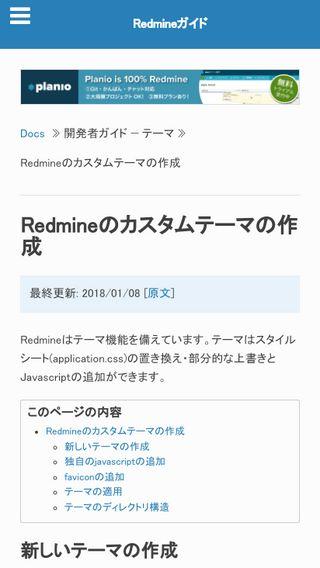 Redmineのカスタムテーマの作成 - Redmineガイド
