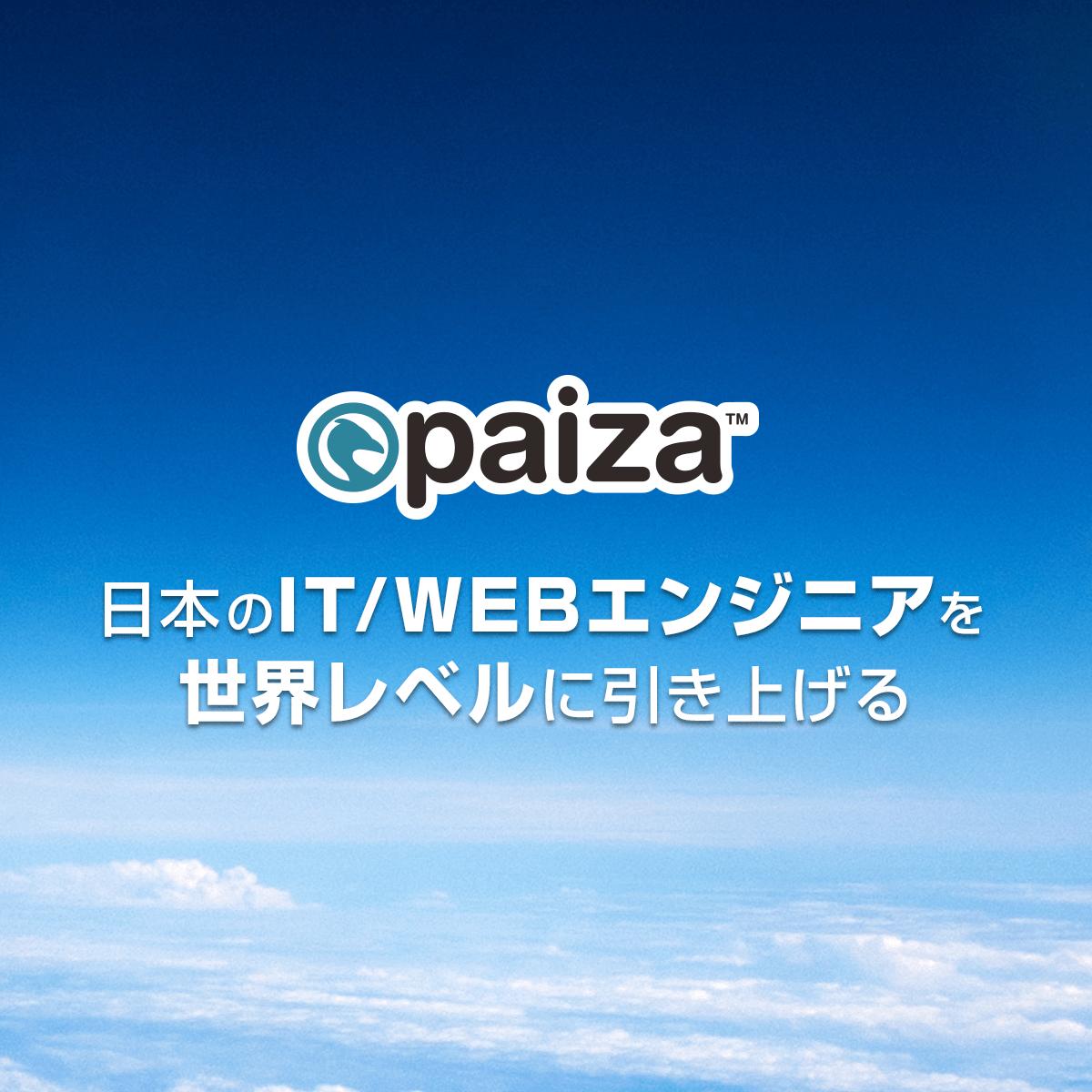 ITエンジニア・プログラマ向けの転職・就活・学習サービス【paiza(パイザ)】