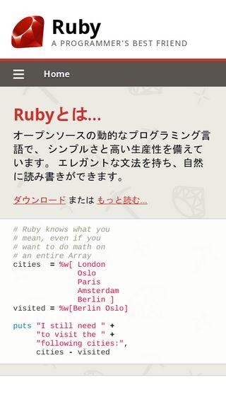 オブジェクト指向スクリプト言語 Ruby