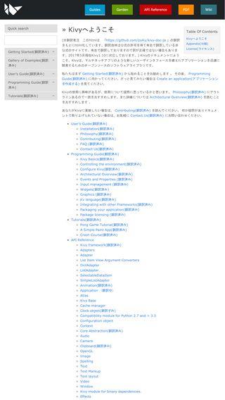 Kivyへようこそ — Kivy 1.10.0 ドキュメント